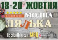18-20 октября в МВЦ пройдет ХХІI Международная выставка «Рукоделия. Бизнес &Хобби» и XX Международный салон авторской куклы Тедди «Модна лялька»