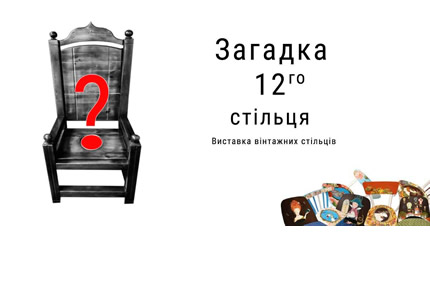 """До 25 августа в Музее истории туалета проходит выставка винтажных стульев """"Загадка 12-го стула"""""""