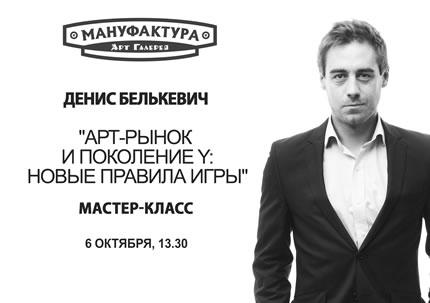 6 октября в арт-галерее «Мануфактура» пройдет мастер-класс Дениса Белькевича «Арт- рынок и Поколение Y: новые правила игры»