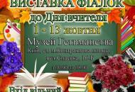 С 1 по 13 октября в Музее Гетманства пройдет выставка фиалок, посвященная Дню учителя