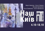 """С 4 до 18 октября в музей-квартире П.Г.Тычины пройдет выставка """"Наш Киев"""""""