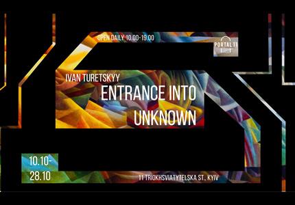С 10 по 28 октября в галерее Portal 11 пройдет выставка живописи Ивана Турецкого «Проход в неизвестное»