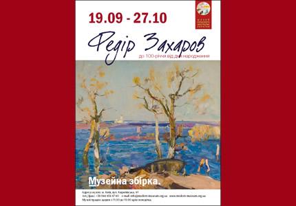 С 19  сентября до 27 октября в Музее современного искусства Украины пройдет выставка «Музейна збірка. Федір Захаров. До 100-річчя від дня народження»