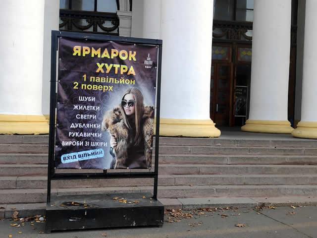 Баннер меховой выставки-ярмарки возле 1 павильона ВДНХ в Киеве