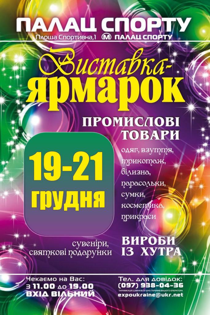 """19-21 декабря выставка-ярмарка товаров легкой промышленности и экспозиция """"Світ хутра"""" во Дворце Спорта"""