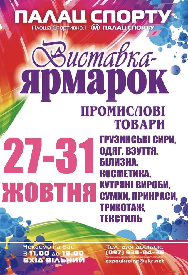 27-31 октября выставка-ярмарка товаров легкой промышленности во Дворце Спорта