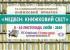 """8-10 ноября на НСК Олимпийский пройдет специализированная книжная выставка """"МЭДВИН: Книжный мир 2019"""""""