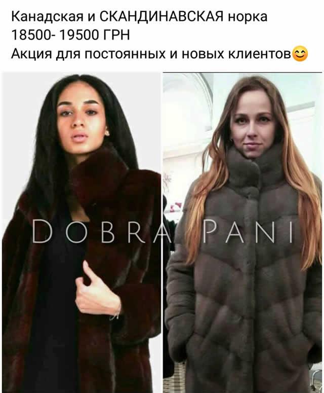 Распродажа норковых шуб в Киеве