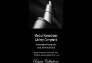 С 10 октября по 4 февраля 2020 в галерея Brucie Collections пройдет выставка «Фотография» Мебри Кэмпбелла