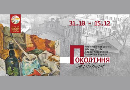 """С 31 октября по 15 декабря в Музее современного искусства Украины пройдет выставка живописи """"Поколение"""""""