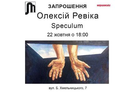 22 октября в Музее истории Киева известный художник Алексей Ревика представляет новую серию своих работ «Speculum»