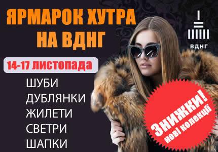 Меховая выставка-ярмарка 14-17 ноября в Киеве на ВДНХ