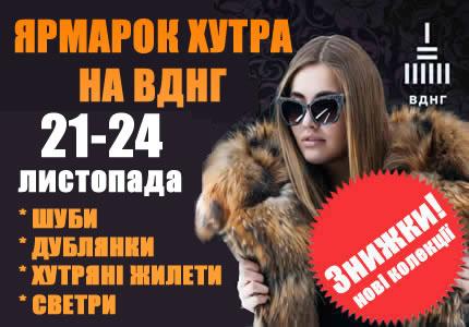 """С 21 по 24 ноября в павильоне №1 ВДНГ пройдет выставка-продажа меха """"Ярмарок хутра на ВДНГ"""""""