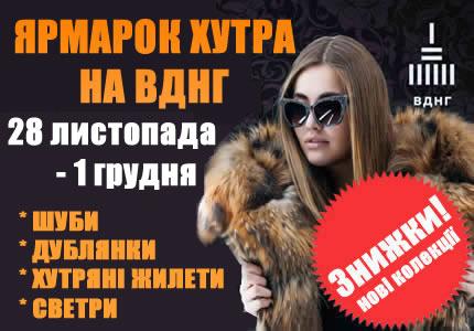 """С 28 ноября по 1 декабря на ВДНГ в павильоне №1 пройдет меховая выставка """"Ярмарок хутра на ВДНГ"""""""