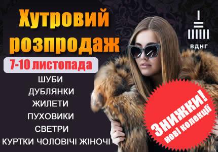 """С 7 по 10 ноября в 1 павильоне ВДНГ пройдет меховая выставка-ярмарка """"Хутровий розпродаж"""""""