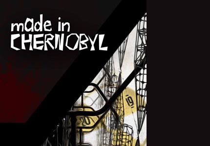 """22 ноября в Музее истории Киева откроется выставка работ художников из зоны отчуждения """"Made in Chernobyl"""""""