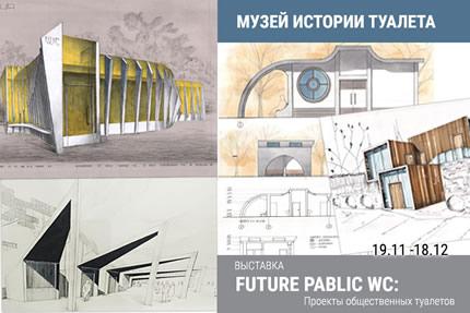 С 19 ноября по 18 декабря в Музее истории туалета пройдет выставка «Future Pablic WC»