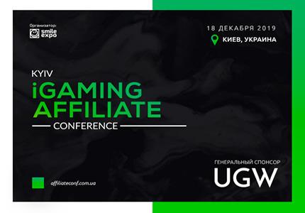 18 декабря в Киеве пройдет конференция Kyiv iGaming Affiliate Conference о легализации игорного бизнеса в Украине