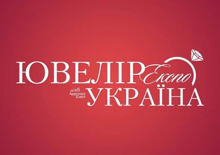 """С 28 ноября по 1 декабря в МВЦ пройдет международная выставка ювелирных украшений """"Ювелир Экспо Украина"""""""