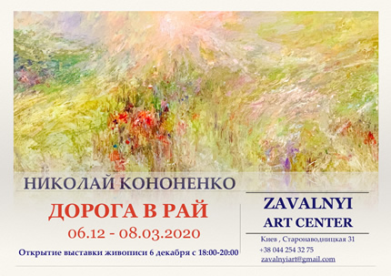 С 6 декабря по 8 марта 2020 года в Завальном арт центре пройдет выставка живописи Николая Кононенко «Ворота в Рай»