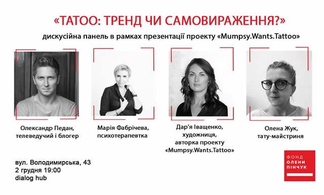2 декабря в dialog hub пройдет выставка художницы Дарьи Иващенко «Mumpsy.Wants.Tattoo» и дискуссионная панель с Александром Педаном, Марии Фабричевой, Еленой Жук