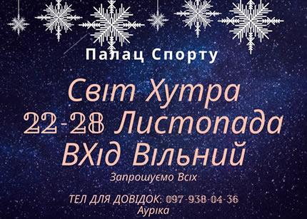 """С 22 по 28 ноября во Дворце Спорта пройдет меховая выставка-ярмарка """"Світ хутра"""""""