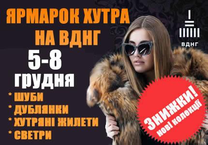 """С 5 по 8 декабря в 1 павильоне ВДНГ пройдет меховая выставка-ярмарка """"Ярмарок хутра на ВДНГ"""""""
