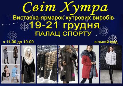 """С 19 по 21 декабря во Дворце Спорта пройдет меховая выставка-ярмарка """"Світ хутра"""""""