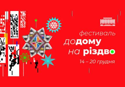 С 14 по 20 декабря в Украинском доме пройдет праздничный фестиваль «Домой на Рождество»