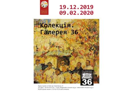 """С 19 декабря по 9 февраля 2020 в Музее современного искусства Украины пройдет выставка """"Коллекция. Галерея 36"""""""