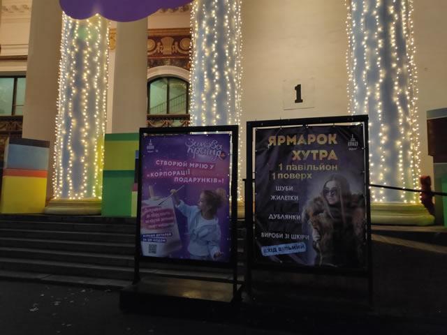 Баннер меховой выставки-ярмарки на ВДНГ 1 павильон в Киеве