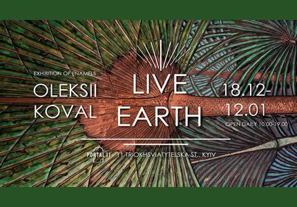 С 18 декабря по 12 января 2020 года в галерее Portal 11 пройдет выставка эмалей Алексея Коваля «Живая Земля»