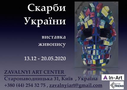 С 13 декабря по 20 мая 2020 года в Завальном арт центре пройдет выставка современного искусства «Сокровища Украины»