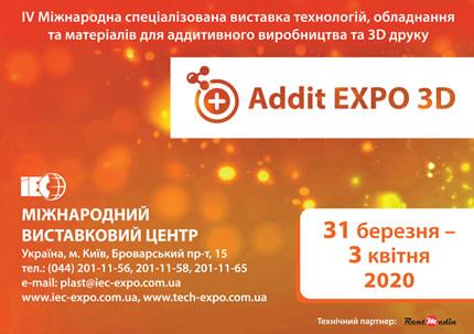 С 31 марта по 3 апреля в МВЦ пройдет IV Международная специализированная выставка ADDIT EXPO 3D - 2020