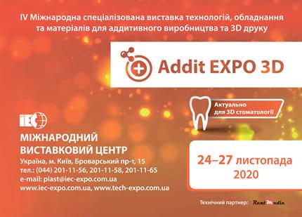 С 24 по 27 ноября в МВЦ пройдет IV Международная специализированная выставка ADDIT EXPO 3D - 2020