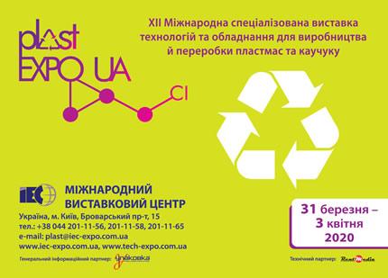С 31 марта по 3 апреля в МВЦ пройдет XII Международная специализированная выставка PLAST EXPO UA - 2020