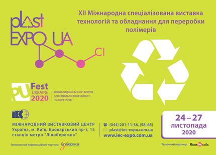 С 24 по 27 ноября в МВЦ пройдет XII Международная специализированная выставка PLAST EXPO UA - 2020