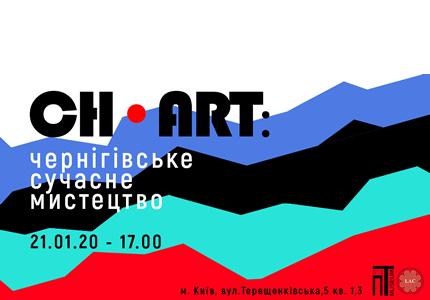 С 21 января по 16 февраля в музее-квартире П.Г. Тычины выставка современного черниговского искусства «CH-ART»