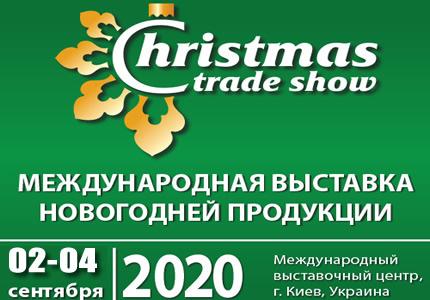 С 2 по 4 сентября в МВЦ пройдет Международная выставка новогодней продукции Christmas Trade Show 2020