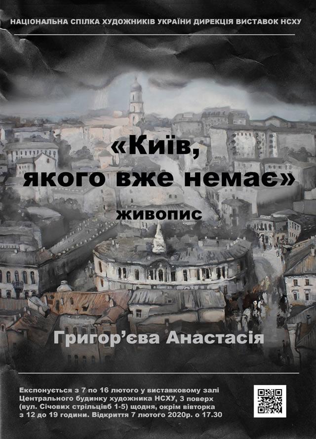 С 7 по 16 февраля В Центральном Доме художника НСХУ открывается персональная выставка живописи «Киев, которого нет» Анастасии Григорьевой