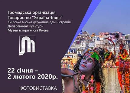 """С 22 января по 2 февраля в Музее истории Киева пройдет фотовыставка """"Цвета Индии"""""""