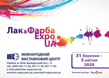 """С 31 марта по 3 апреля в МВЦ пройдет II Международная специализированная выставка """"ЛАК КРАСКА EXPO UA-2020"""""""