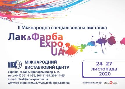 """С 24 по 27 ноября в МВЦ пройдет II Международная специализированная выставка """"ЛАК КРАСКА EXPO UA-2020"""""""