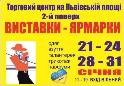 С 21 по 24 и с 28 по 31 января на Львовской площади в Доме одежды (2 этаж ) проходит выставка-ярмарка промышленных товаров