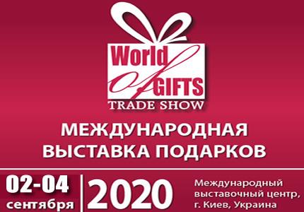 2-4 сентября 2020 года в МВЦ пройдет Международная выставка подарков World of Gifts Trade Show