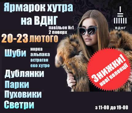 """С 20 по 23 февраля на ВДНГ в павильоне №1 на 2 этаже пройдет выставка-распродажа шуб """"Ярмарок хутра"""""""