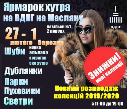 """С 27 февраля по 1 марта на ВДНГ в павильоне №1 на 2 этаже пройдет распродажа шуб на меховой выставке """"Ярмарок хутра"""""""