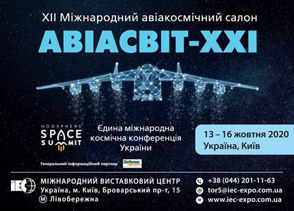 """С 13 по 16 октября в МВЦ пройдет ХII Международный авиакосмический салон """"Авиасвит-XXI"""""""