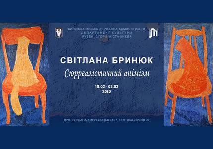 """С 19 февраля по 3 марта в Музее истории Киева пройдет выставка Светланы Бринюк """"Сюрреалитистичный анимизм"""""""