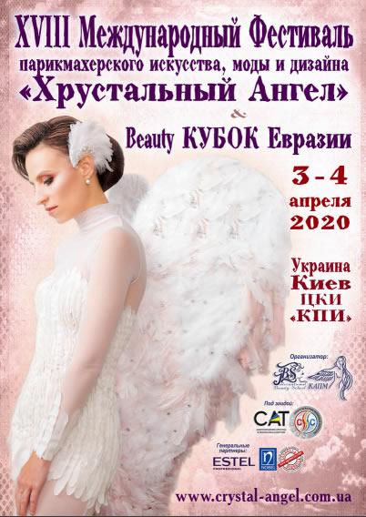 Фестиваль Хрустальный Ангел в ДК КПИ